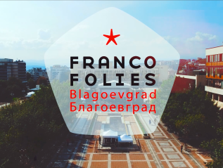 Les Francofolies de Blagoevgrad(Bulgarie)
